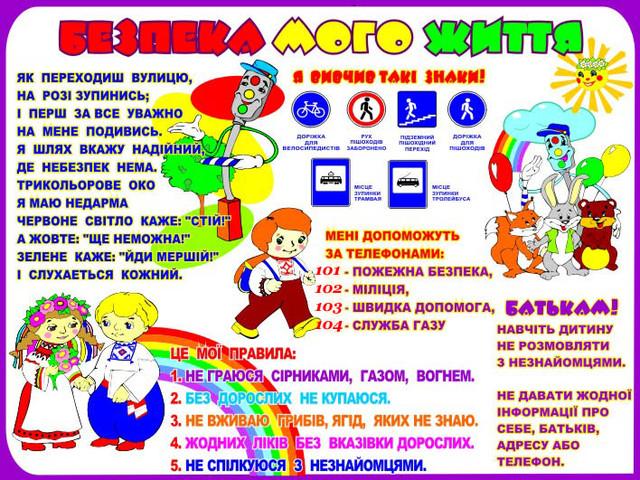 Охорона життя та здоров'я - Харків. Дитячий садок 253